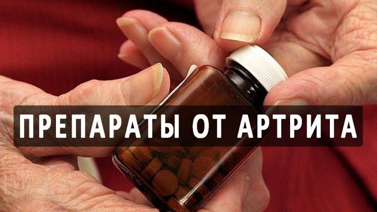 препараты от артрита