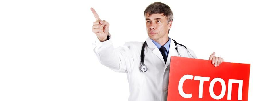 врачебные противопоказания
