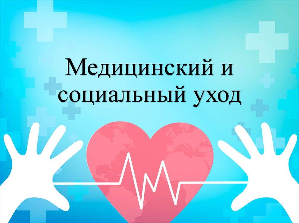 медицинский уход