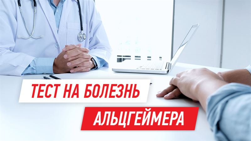 тест на болезнь